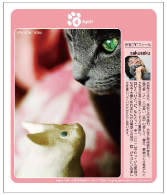 097-sakusakusan-o_1.jpg