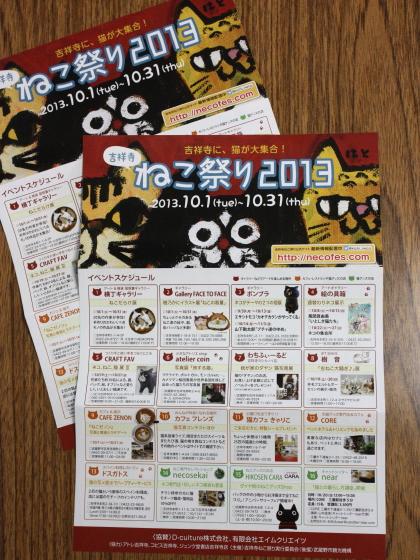 吉祥寺猫祭り