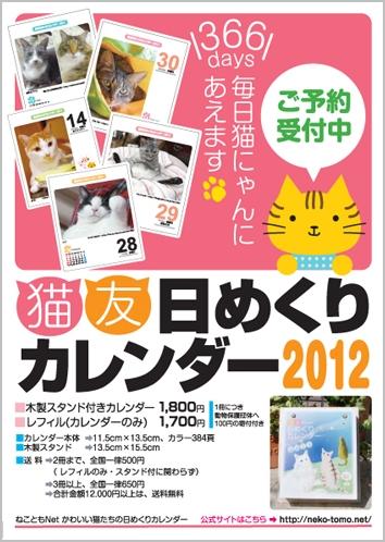 flyer2012-goyoyaku-img[2].jpg
